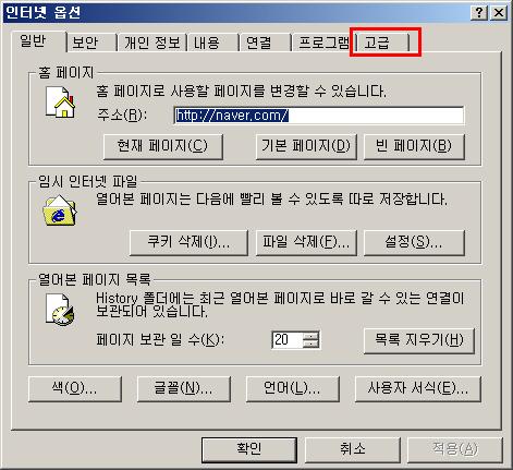 인터넷옵션 창이 뜬후 고급탭을 클릭