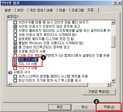 SSL 2.0사용 및 SSL 3.0 사용을 체크 하신후 적용을 클릭
