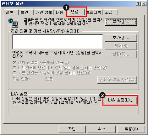 인터넷 옵션에서 연결탭을 클릭 후 LAN설정을 클릭