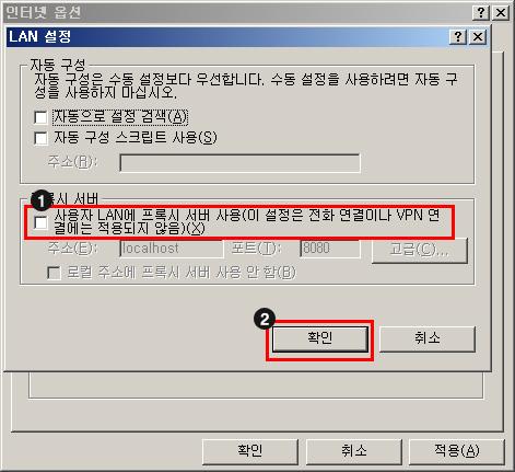 프로시서버 사용에 체크되어있다면 해제하신 후 확인을 클릭